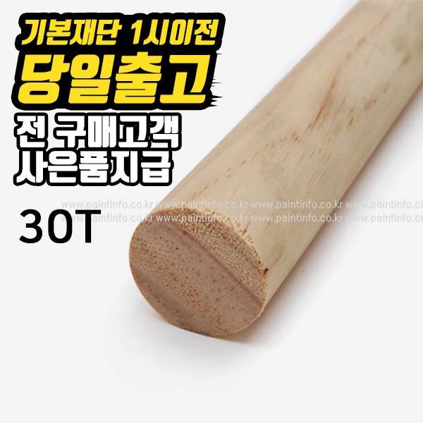 목봉(30T)
