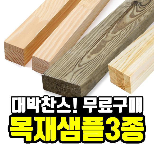 [대박찬스!] 판재/각재 무료샘플 3종