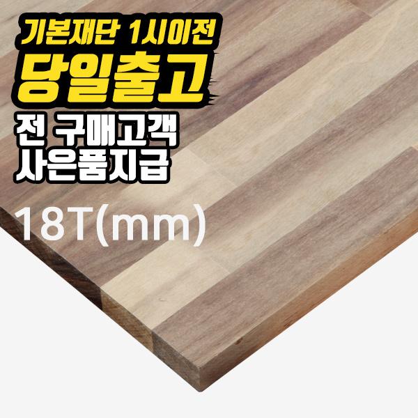 월넛집성목(18T) 간편 목재재단