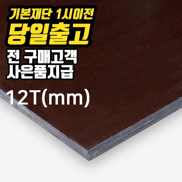 프리미엄 코팅 방수/내수합판 (12T) 간편 목재재단