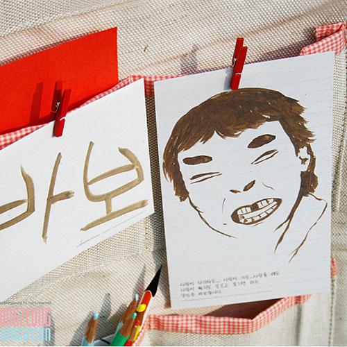 GMZ-편지지(바보)