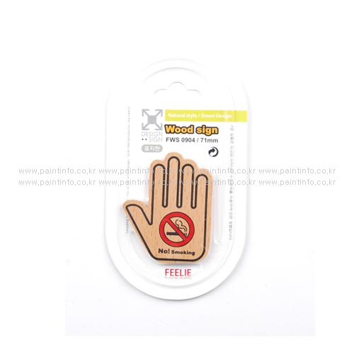 GD/표지판(우드)-금연(레드)