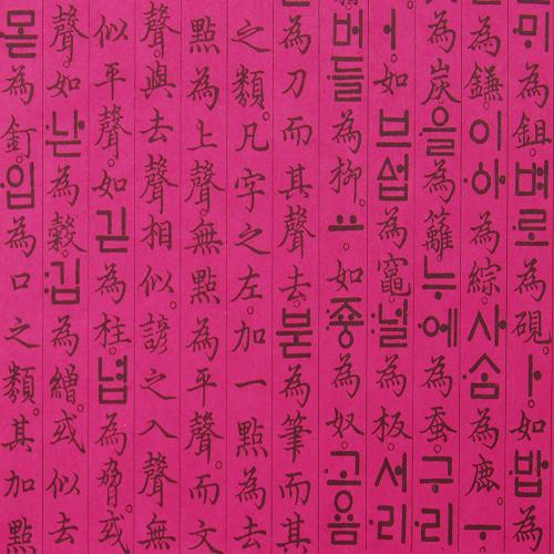 패턴한지-훈민정음7 진핑크