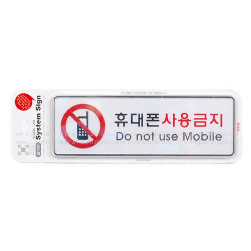 GD/휴대폰사용금지(L)