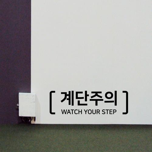 계단주의(계단조심)