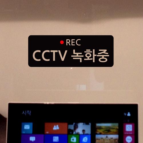 CCTV녹화중