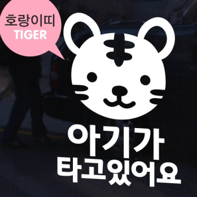 Shop/Mimimg/232_da/item/tiger_thum_51751.jpg