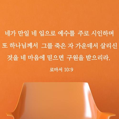 (LU-S71) 성경 레터링_로마서 10장9절