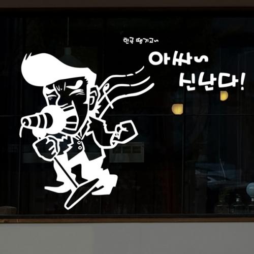 hjy019-한곡 땡기고