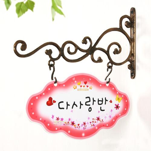 다사랑반 pink(小)