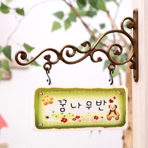 꿈나무반2