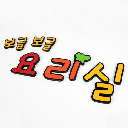 아크릴 문자(한글)