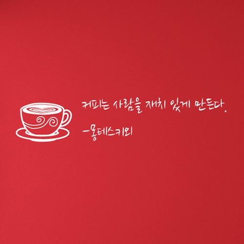 [샵]커피란..몽테스키 외 9개