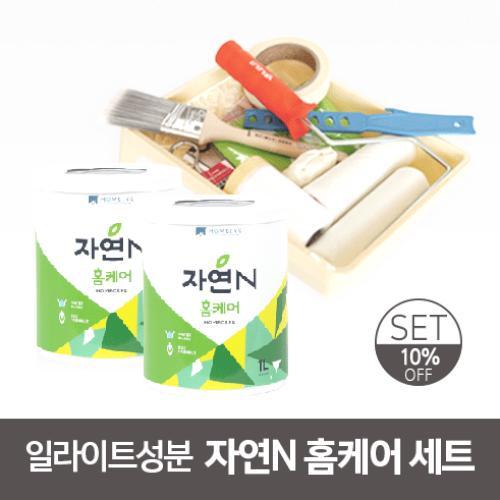 자연N 홈케어  페인트+도구세트 [내벽용/방사능분해]