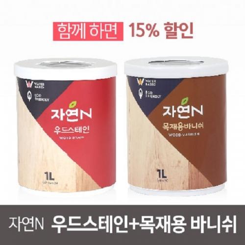자연N 우드스테인+바니쉬 목재 DIY 세트[원목/리폼]