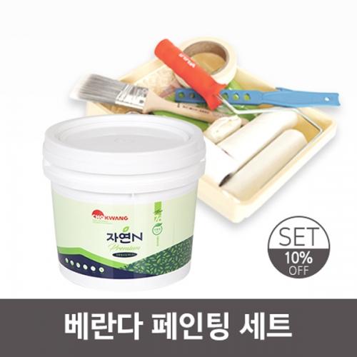 [조광] 베란다 페인트+도구 세트 (자연N 비놀텍스/ 백색/4L/무광)