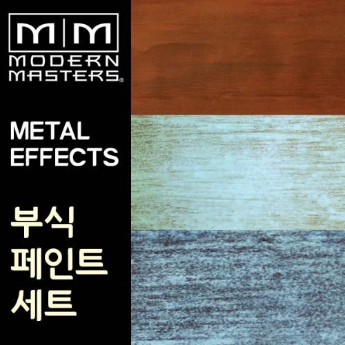 [모던마스터즈] 메탈이펙트 부식페인트 세트 473ml