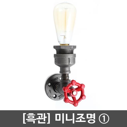 [흑관] 미니조명