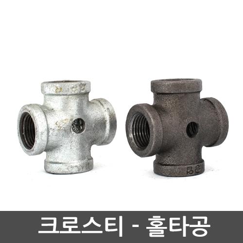 흑관/백관 크로스티 - 홀타공