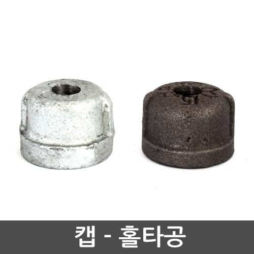 흑관/백관 캡 - 홀타공