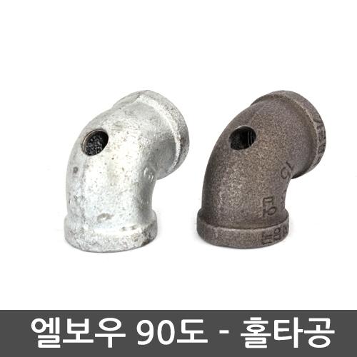 흑관/백관 엘보우 90도 - 홀타공