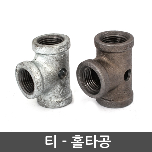 흑관/백관 티 - 홀타공