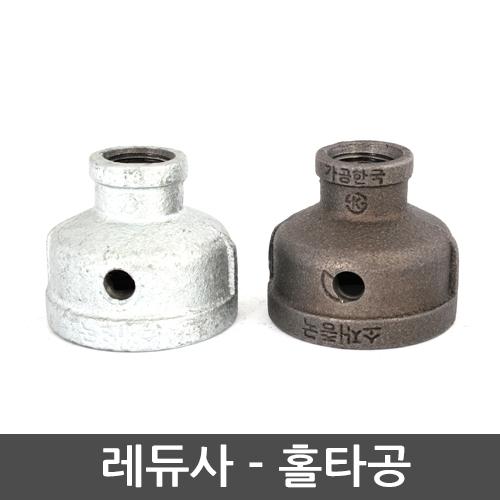 흑관/백관 레듀사 - 홀타공