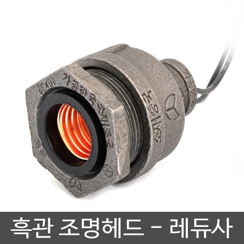 흑관 조명헤드 - 레듀사