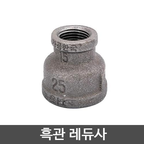 흑관 레듀사