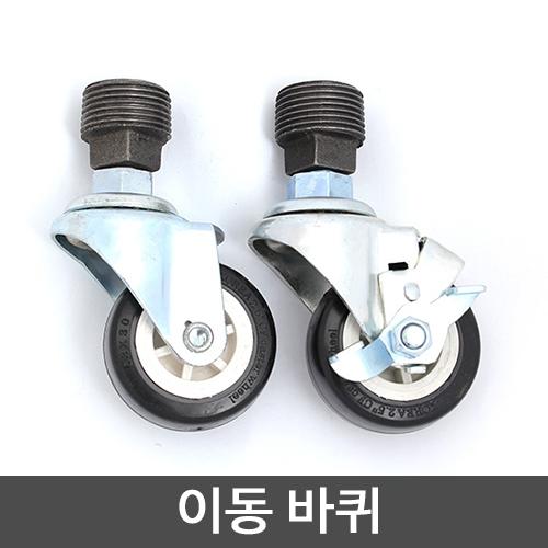 이동바퀴 (일반/브레이크)