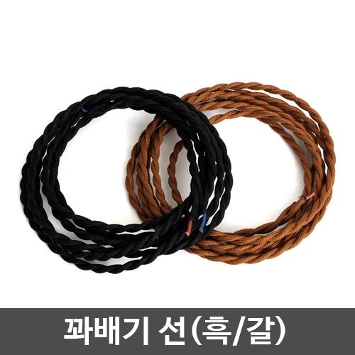 꽈배기 전선 (흑색/갈색)