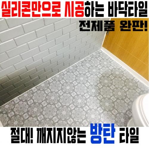 실리콘만으로 시공하는 방탄바닥타일 퍼니월