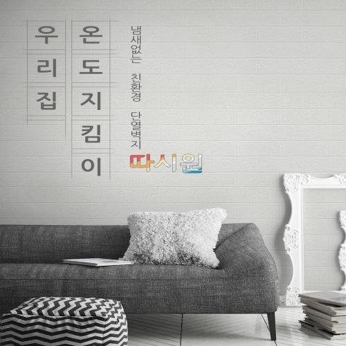 따시원 냄새없는 단열 보온 벽지 민트 20m