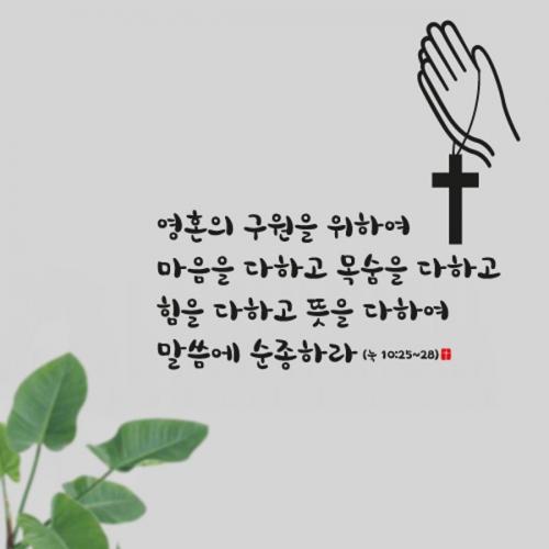 [말씀스티커]영혼의 구원-I
