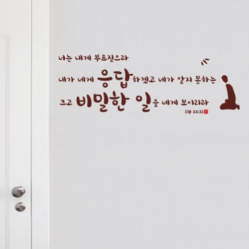 [말씀스티커]부르짖으라-II