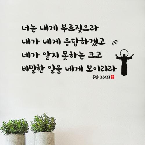[말씀스티커]부르짖으라-I