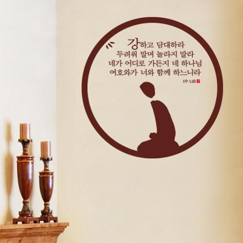 [말씀스티커]강하고 담대하라-II