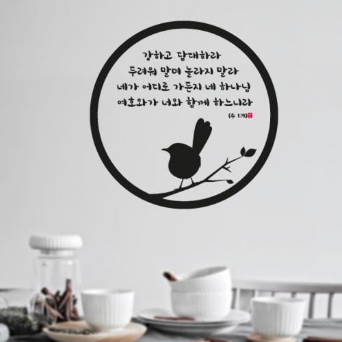 [말씀스티커]강하고 담대하라-I