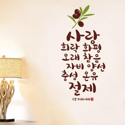 [말씀스티커]성령의 열매-II