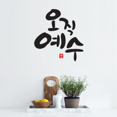 Shop/Mimimg/46_wa/item/onlyJesus-500_thum_9967.jpg