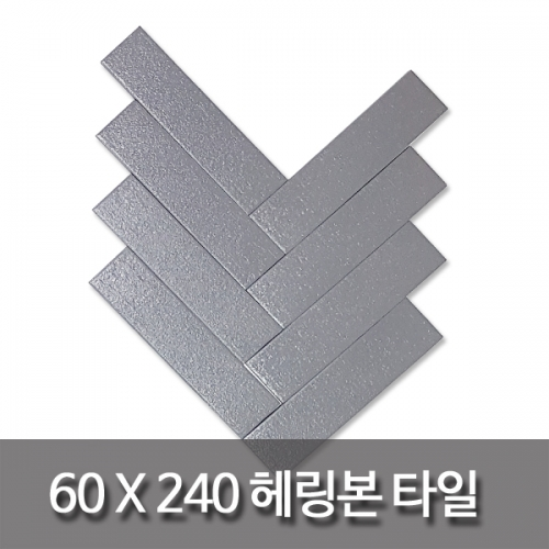 헤링본-직사각타일(60x240mm)-진회색-60장(0.86㎡)