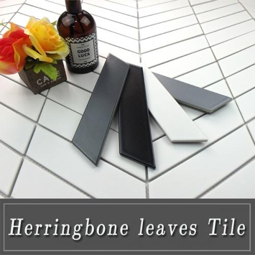 헤링본 리브스 타일(45x180mm)-자기질(화이트,라이트그레이,다크그레이,블랙,네이비블루)
