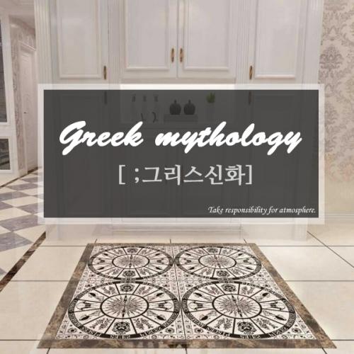 북유럽 그리스신화 은장타일(300x300mm)-1세트(4장-0.36㎡)