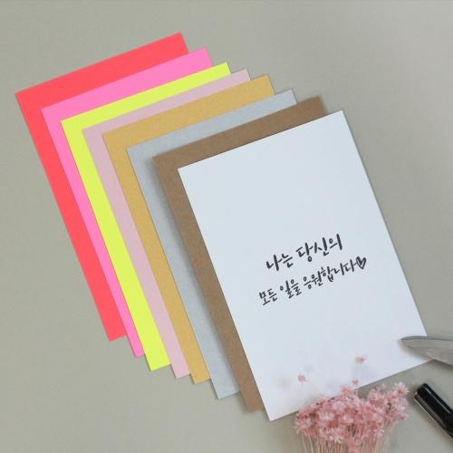 무지 컬러엽서 낱개판매 모음/엽서용지/캘리그라피 카드 생일 감사 편지