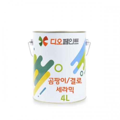 [결로/곰팡이방지페인트] 세라믹플러스 4L