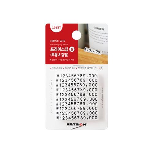 0319 - 프라이스칩6 투명검정 입체 가격표시 금액알림판
