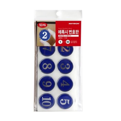 1110G - 번호판 에폭시 35mm 파랑 (1~50) 번호표 테이블 넘버