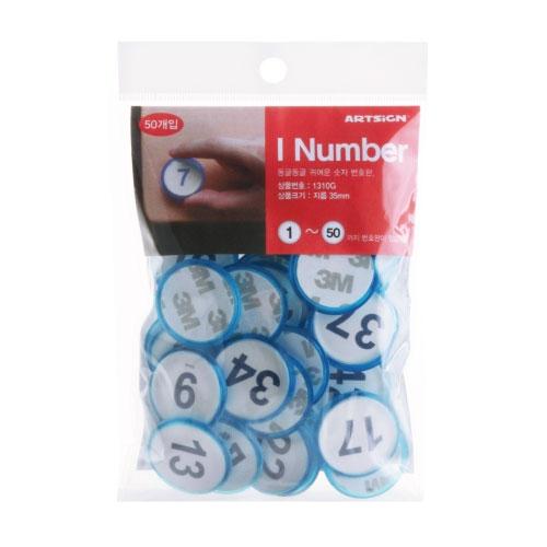 1310G - 번호판 아이넘버 35mm 파랑 (1~50) 번호표 테이블 넘버
