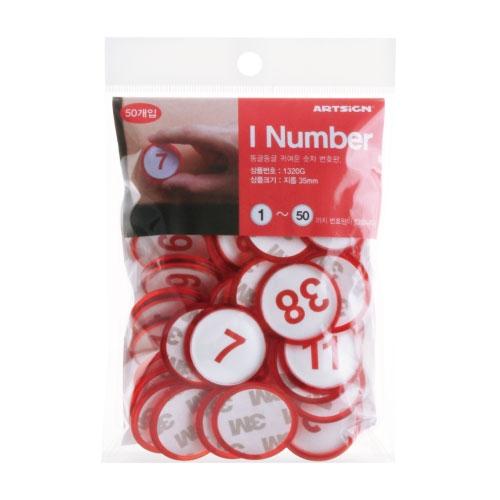 1320G - 번호판 아이넘버 35mm 빨강 (1~50) 번호표 테이블 넘버