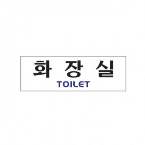 0221 - 화장실 (TOILET) 250x80mm 사인 문패 표지판 아크릴